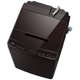 (標準設置料込)AW-10SD9-T 東芝 10.0kg 全自動洗濯機 グレインブラウン TOSHIBA ZABOON [AW10SD9T]