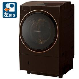 (標準設置料込)ドラム式洗濯機 東芝 TW-127X9L-T 東芝 12.0kg ドラム式洗濯乾燥機【左開き】グレインブラウン TOSHIBA ZABOON [TW127X9LT]