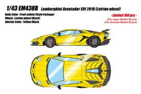 1/43 Lamborghini Aventador SVJ 2018 (Leirion wheel)パールイエロー (スタイルパッケージ) 【EM438B】 メイクアップ