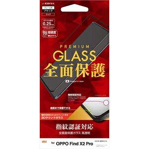 3S2452FX2P ラスタバナナ OPPO Find X2 Pro(OPG01)用 液晶保護フィルム 全面保護 3Dガラスパネル 光沢 指紋認証対応(ブラック)