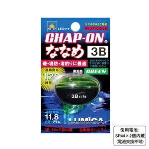 A21079 ルミカ チャップオン ななめ 3B グリーン LUMICA(日本化学発光) CHAP-ON 中通し電気ウキ