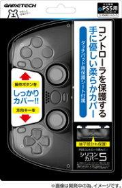 【PS5】PS5 コントローラー用保護カバー シリコンカバー5 ブラック ゲームテック [P5F2269 シリコンカバー5 ブラック]