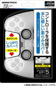 【PS5】PS5 コントローラー用保護カバー シリコンカバー5 ホワイト ゲームテック [P5F2270 シリコンカバー5 ホワイト]