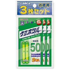 A00411 ルミカ ケミホタル50 ビッグ 2本入 3枚セット(イエロー) LUMICA(日本化学発光)