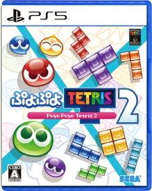 【特典付】【PS5】ぷよぷよ(TM)テトリス(R)2 セガ [ELJM-30001 PS5 プヨプヨテトリス2]