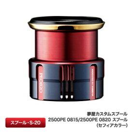 040596 シマノ 夢屋 カスタムスプール 2500PE 0820 スプール S-20 (セフィアカラー) SHIMANO YUMEYA