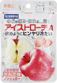 アイストローチA 8粒(りんご味) 日本臓器製薬 アイストロ-チリンゴ8T [アイストロチリンゴ8T]【返品種別B】