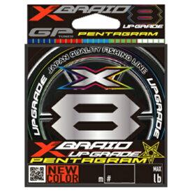 アツプグレ-ド8PN150M0.5 X-BRAID エックスブレイド アップグレードX8 ペンタグラム 150m(0.5号/12lb) XBRAID UPGRADE X8 PENTAGRAM
