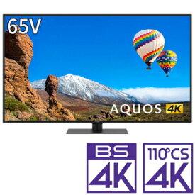 (標準設置料込_Aエリアのみ)テレビ 65型 4T-C65CH1 シャープ 65型地上・BS・110度CSデジタル4Kチューナー内蔵 LED液晶テレビ (別売USB HDD録画対応) AQUOS 4K