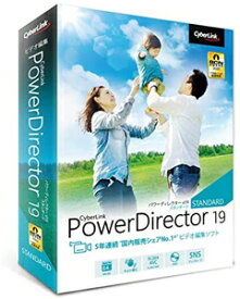 PowerDirector 19 Standard 通常版 サイバーリンク ※パッケージ版