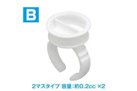 リング型塗料カップ B 【OF-062】 ウェーブ