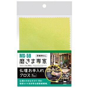 MS-59 フチオカ 磨きま専家 仏壇お手入れクロス 150×230 [MS59フチオカ]