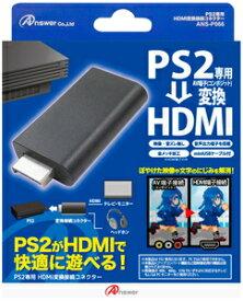 PS2専用 HDMI変換接続コネクター アンサー [ANS-P066 PS2 HDMIヘンカンコネクタ]
