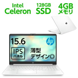 【最大1000円OFF■当店限定クーポン 6/26 1:59迄】1W5B8PA-AAAA HP(エイチピー) Celeron N4020 4GBメモリ 128GB SSD ノートパソコン 15.6型 IPS HP15s-fq 薄型 ピュアホワイト