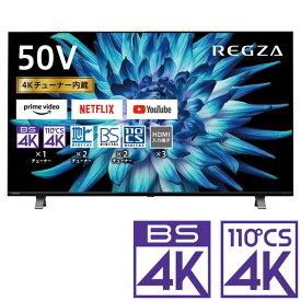 (標準設置料込_Aエリアのみ)テレビ 50型 50C350X 東芝 50型地上・BS・110度CSデジタル4Kチューナー内蔵 LED液晶テレビ (別売USB HDD録画対応)REGZA