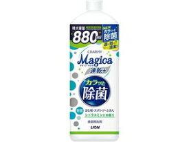 CHARMY Magica 速乾+除菌シトラスミントの香り つめかえ用 大型サイズ 880ml ライオン MAGICAジヨキンシトラスカエ880