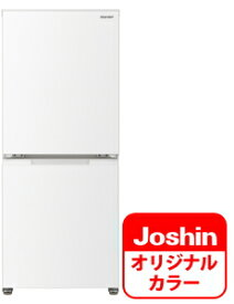 (標準設置料込)冷蔵庫 ひとり暮らし 小型 SJ-D15GJ-W シャープ 152L 2ドア冷蔵庫(ホワイト系) SHARP  SJ-D15G のJoshinオリジナルモデル [SJD15GJW]