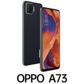 CPH2099(A73 BL) OPPO(オッポ) OPPO A73 - ネービーブルー 6.44インチ SIMフリースマートフォン[メモリ 4GB/ストレージ 64GB]