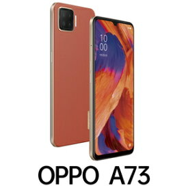 CPH2099(A73 OR) OPPO(オッポ) OPPO A73 - ダイナミックオレンジ 6.44インチ SIMフリースマートフォン[メモリ 4GB/ストレージ 64GB]