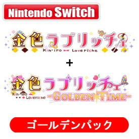 【Switch】金色ラブリッチェ+金色ラブリッチェ−Golden Time− セット 『ゴールデンパック』 エンターグラム [EGCS-00106 NSW キンイロラブリッチェ ゴールデンパック]