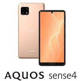 SH-M15-C(SENSE4) SHARP(シャープ) AQUOS sense4(SIMフリー版) - ライトカッパー SIMフリースマートフォン (5.8インチ IGZO/ メモリ 4GB/ ストレージ 64GB)