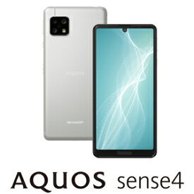 SH-M15-S(SENSE4) SHARP(シャープ) AQUOS sense4(SIMフリー版) - シルバー SIMフリースマートフォン (5.8インチ IGZO/ メモリ 4GB/ ストレージ 64GB)