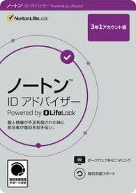 ノートン ID アドバイザー【3年1台版】 ノートンライフロック ※パッケージ版