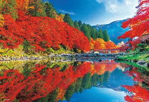 日本風景(秋) 秋晴れの香嵐渓(愛知) 300ピース ジグソーパズル ビバリー