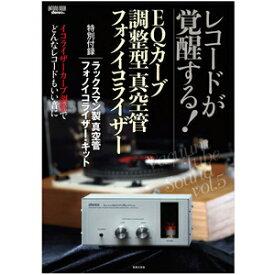 LXV-OT10 ラックス ラックスマン製・真空管フォノイコライザー・キットONTOMO MOOK Stereo編 LUXMAN