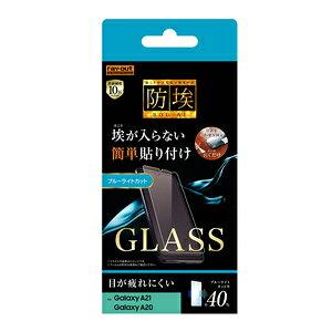 RT-GA21F/BSMG レイアウト Galaxy A21(SC-42A)/A20(SC-02M/SCV46)用 液晶保護ガラスフィルム 平面保護 防埃 10H ブルーライトカット ソーダガラス