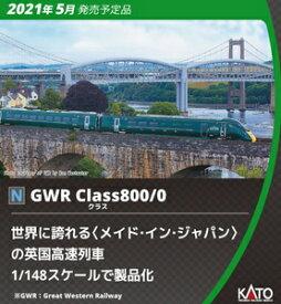 [鉄道模型]カトー (Nゲージ) 10-1671 英国鉄道Class800/0 GWR 5両セット