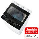 (標準設置料込)洗濯機 一人暮らし 5kg AQW-G50JJ-W アクア 5.0kg 全自動洗濯機 ホワイト AQUA 「AQW-GS50J-W」 …