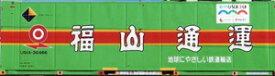[鉄道模型]朗堂 (N) C-3306 31fコンテナ U51A-30000番台タイプ 福山通運レールエクスプレス(瀬戸内ひろしま、宝しま)