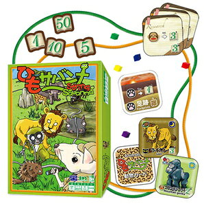 ひもサバンナ カードゲーム Uesama Games