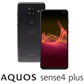 SH-M16-B SHARP(シャープ) AQUOS sense4 plus(SIMフリー版) - ブラック SIMフリースマートフォン (6.7インチ/ メモリ 8GB/ ストレージ 128GB)