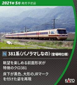 [鉄道模型]カトー (Nゲージ) 10-1691 381系 パノラマしなの(登場時仕様) 3両増結セット