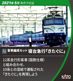 [鉄道模型]カトー (Nゲージ) 10-1670 客車編成セット 寝台急行「きたぐに」(8両)