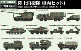 1/700 陸上自衛隊 車両セット 1【MI01】 プラモデル ピットロード