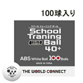 DV010 TWC(ザ・ワールドコネクト) 卓球ボール スクール・トレーニングボール40+ 100球入 THE WORLD CONNECT School Traning Ball