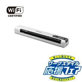 ES-60WR2 エプソン A4モバイルスキャナー(ホワイト) 【応援フェア2021モデル】EPSON スキャナー