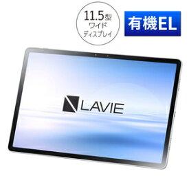 PC-T1195BAS NEC 11.5型 Android タブレットパソコン LAVIE T1195/BAS(6GB/ 128GB)Wi-Fi 11.5型ワイド有機EL & 8コアプロセッサ搭載 大画面・高画質プレミアムタブレット