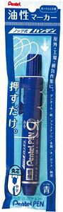 XNXN50-C ぺんてる 油性ペン ノック式ハンディ Pentel PEN(丸芯 中字 青)