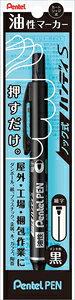 XNXS15-AP ぺんてる 油性ペン ノック式ハンディS Pentel PEN(丸芯 細字 黒)