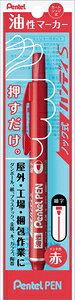 XNXS15-BP ぺんてる 油性ペン ノック式ハンディS Pentel PEN(丸芯 細字 赤)