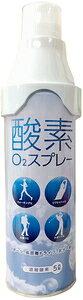 HT-KE888 ハタ運動具 携帯酸素 5リットル HATAS O2スプレー 濃縮酸素 酸素ボンベ 酸素缶