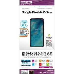 T2767PX4A5 ラスタバナナ Google Pixel 4A 5G(G025H)用 液晶保護フィルム 平面保護 反射防止