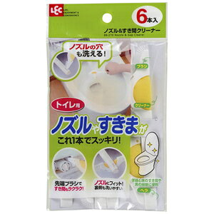BB-270 レック トイレ用ノズル&すき間クリーナー【6本入り】 LEC [BB270ノズルスキマクリナ]