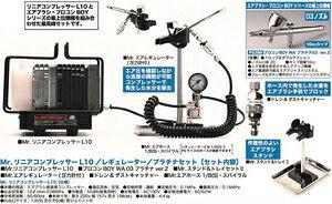Mr.リニアコンプレッサーL10/レギュレーター/プラチナセット【PS322】 エアブラシセット GSIクレオス