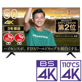 (標準設置料込_Aエリアのみ)テレビ 50型 50E6G ハイセンス 50型 地上・BS・110度CSデジタル4Kチューナー内蔵 LED液晶テレビ (別売USB HDD録画対応) Hisense
