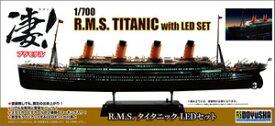 【再生産】1/700 凄船舶 (22)R.M.S. タイタニック LEDセット プラモデル 童友社
